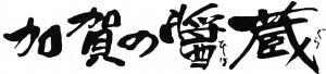 hishihogura
